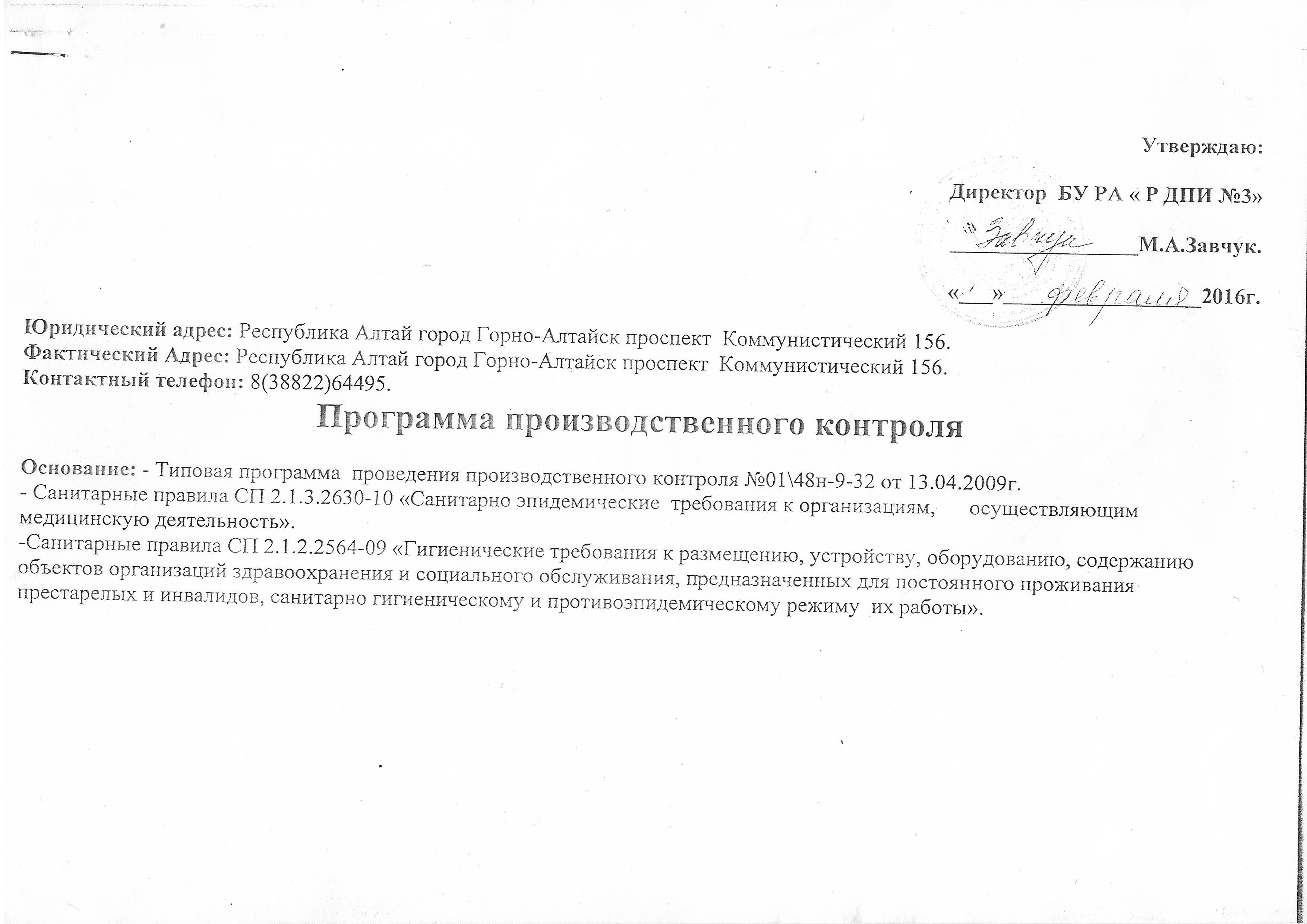 Отчет о производственном контроле образец скачать Требования форме представления образец отчета производственный контроль даны приказ фсэтан 23 Зарегистрировано министерстве юстиции российской федерации